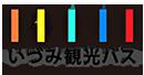 いづみ観光バスロゴ(小)